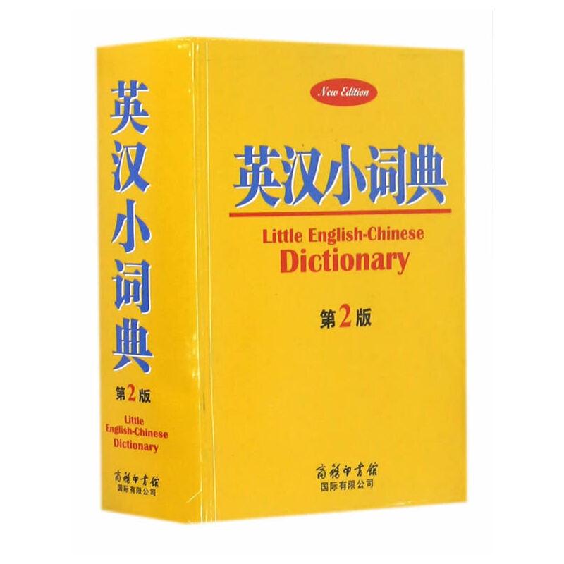 英汉小词典(第2版)