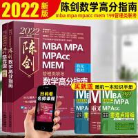 机工2022陈剑数学高分指南 数学分册教材199管理类联考综合能力199mba mpa mpacc mem管综数学教材可