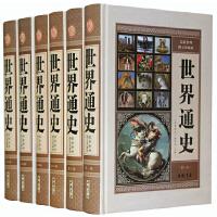 世界通史 全套精装16开6卷 世界史 整理图文版 图文并茂 看见历史 感受历史 思考历史 世界历史书籍