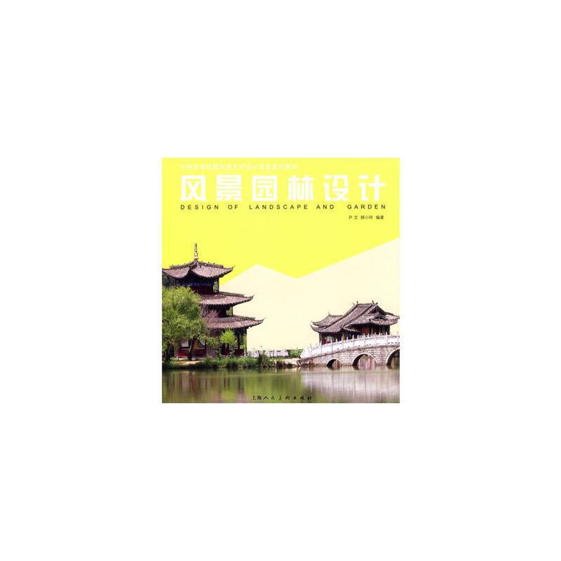 【旧书二手书8成新】风景园林设计 尹文,顾小玲 9787532251667 上海人民美术出版社【正版】