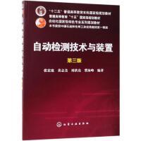 自动检测技术与装置(第3版)/张宏建 化学工业出版社