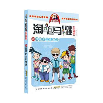 淘气包马小跳(漫画升级版)白雪公主小剧团 一本教给孩子懂得尊重,学会信任的书。