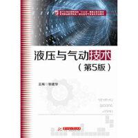 液压与气动技术(第5版)