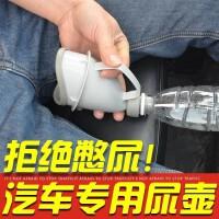 车载小便器堵车神器男女士便携式站立应急尿壶汽车老人儿童接尿器