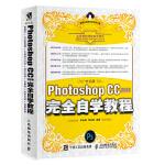 中文版Photoshop CC 2018完全自学教程