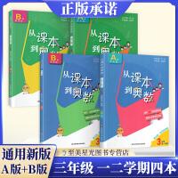 【4本装】从课本到奥数三年级上册下册a版+b版 小学三年级奥数训练
