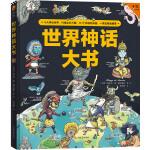 """世界神话大书(一本书让大宝读遍世界五大洲神话)(四年级上""""快乐读书吧""""适读!12大神世界、321个神祇和异兽、一箩筐奇闻趣事)"""