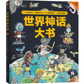 """世界神话大书(一本书让孩子读遍世界五大洲神话)(四年级上""""快乐读书吧""""适读!12大神世界、321个神祇和异兽、一箩筐奇闻趣事) 希腊神话、印度神话、埃及神话、约鲁巴神话……12大神话世界、96幅全彩大图、321个神祇和异兽、一箩筐奇闻趣事!北京大学、天津师大等专家审校推荐;小学语文名师设计配套阅读指导手册!小学生人手一本!"""