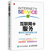 互联网+服务:重新定义商业服务之道