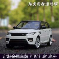 1:24路虎揽胜车模 极光运动版发现4 SUV合金汽车模型仿真