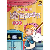 经典童话涂色游戏书――灰姑娘(小小毕加索创意美术系列)