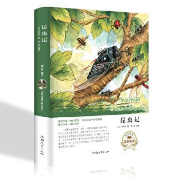 昆虫记 法布尔著  汕头大学出版社  经典读本世界名著读本 外国小说文学