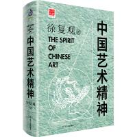 中国艺术精神(精装) 辽宁人民出版社