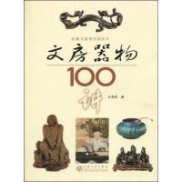 文房器物100�v 王育�` 著作 古董、玉器、收藏 9787530655726