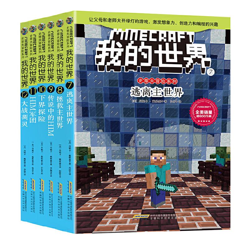 我的世界·史蒂夫冒险系列第二辑(套装) (7-12册)共六册. 让父母和老师大开绿灯的益智游戏,激发想象力、创造力和编程的兴趣! 故事传递正能量,帮助孩子塑造优秀品格 让孩子放下游戏,爱上阅读。