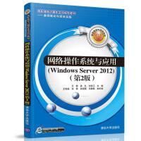 网络操作系统与应用(WINDOWS SERVER 2012)(第2版)/王黎等 清华大学出版社