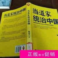 【二手旧书九成新历史】当道家统治中国:道家思想的政治实践与汉