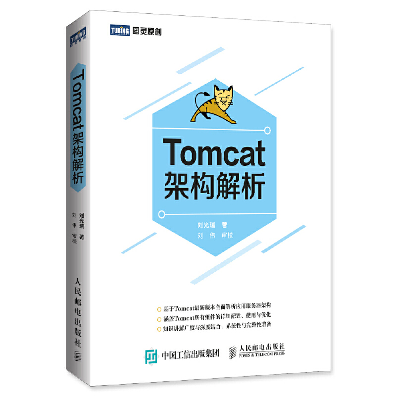 Tomcat架构解析轻量级服务器架构全面解析 Tomcat与Web服务器集成及性能优化