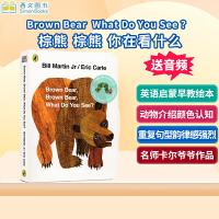 顺丰包邮现货进口英文原版 Brown Bear, Brown Bear, What Do You See?棕色的熊你看见了什么纸板书 Eric carle 卡爷爷吴敏兰推荐英语绘本低幼儿童启蒙亲子读物