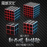 初学者玩具魔域魔方碳纤维二3三阶4四异形镜面金字塔顺滑比赛套装