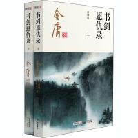 书剑恩仇录 新修版(全2册) 广州出版社