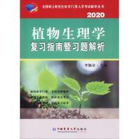 植物生理学复习指南暨习题解析 2020 中国农业大学出版社