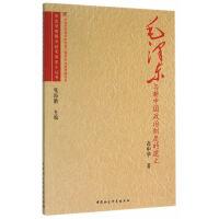 毛泽东与新中国政治制度的建立