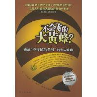 """不会飞的大黄峰:完成""""不可能的任务""""的七大策略"""