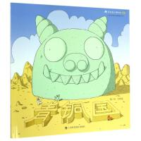 青铜国:上海博物馆文物游戏绘本系列 徐晓璇