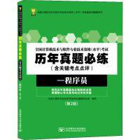 全国计算机技术与软件专业技术资格(水平)考试历年真题必练(含关键考点点评)―程序员(第2版) 北京邮电学院出版社