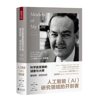 赫伯特·西蒙自传(pdf+txt+epub+azw3+mobi电子书在线阅读下载)