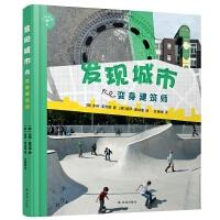 发现城市:变身建筑师(小发现者系列)