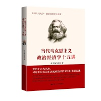 当代马克思主义政治经济学十五讲(中国人民大学・政治经济学大讲堂)