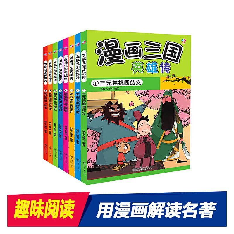 漫画三国英雄传  共8册(套装) 经典漫画,精心演绎三国故事! 好看、好读! 轻松、易懂!轻松阅读 趣味十足 打破常规思维