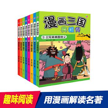 漫画三国英雄传  共8册(套装)