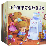 小熊宝宝安全教育绘本系列全套8册 好习惯绘本儿童故事书0-1-2-3岁 婴儿新生儿幼儿启蒙认知睡前图书读物书籍 宝宝早
