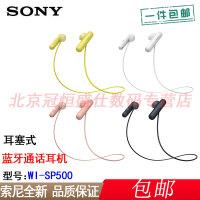 【支持礼品卡+包邮】索尼 WI-SP500 无线蓝牙运动耳机 IPX4防泼溅 免提通话耳麦