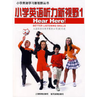 小学英语听力新视野(1)