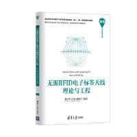 无源RFID电子标签天线理论与工程