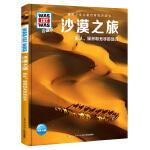 什么是什么·珍藏版(第3辑):沙漠之旅