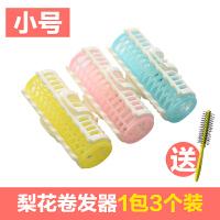 韩国卷刘海神器空气刘海卷发筒内扣发卷发器塑料卷卷发棒大卷懒人 梨花卷一包(3个装)小 送梳子