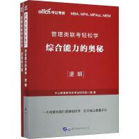 管理类联考轻松学 综合能力的奥秘 逻辑(全2册) 世界图书出版公司