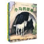 小马 小狗 小猫 系列(共3册)