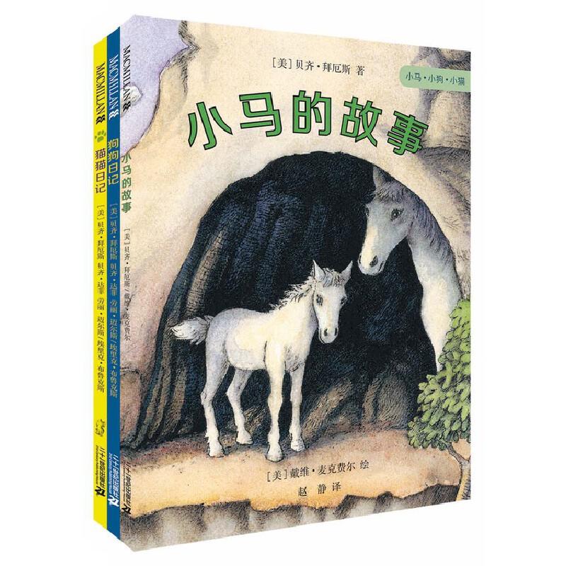 小马 小狗 小猫 系列(共3册) 一部适合学龄前儿童和小学低年级学生阅读、带领孩子从图像阅读、亲子阅读走向独立阅读的桥梁书。