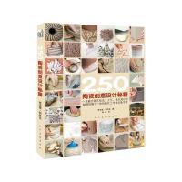 250-陶瓷创意设计秘籍