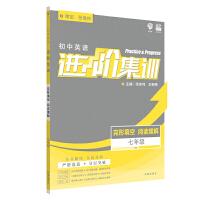 理想树2020新版初中英语进阶集训 七年级完形填空阅读理解 英语专项训练