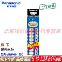 【支持礼品卡+包邮】Panasonic/松下 R6PNU/12SC 碳性电池 5号1.5伏干电池 无线键鼠 收音机 遥控 手电 钟表 玩具电池 12粒装