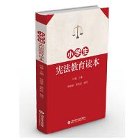 小学生宪法教育读本