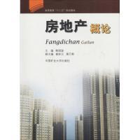 房地产概论 中国矿业大学出版社