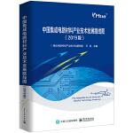 中国集成电路材料产业技术发展路线图(2019版)